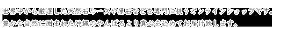 厳選したルース(裸石)・カボション・原石などを専門に扱うオンラインショップです。
