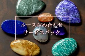 まとめ売り 天然石ルース